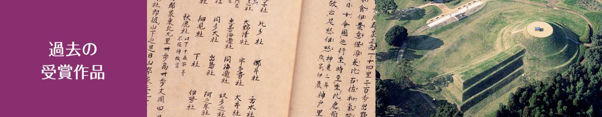 第2回古代歴史文化賞