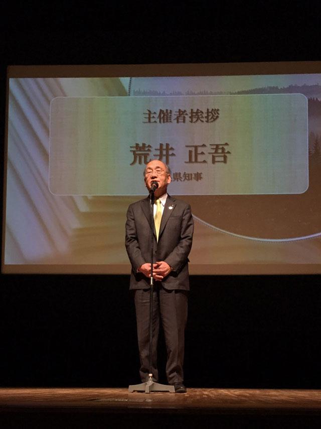 主催者挨拶(奈良県知事 荒井正吾氏)