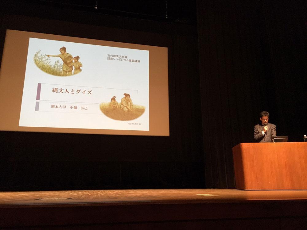 熊本大学教授:小畑弘己氏「縄文人とダイズ」