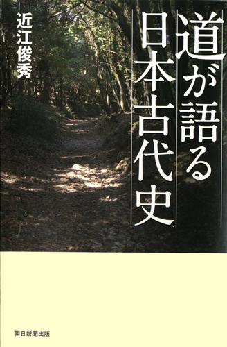 道が語る日本古代史