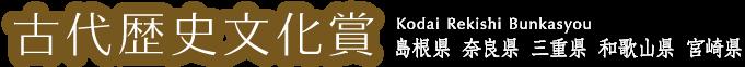古代歴史文化賞