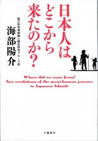 日本人はどこから来たのか?