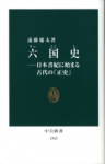 六国史ー日本書紀に始まる古代の「正史」