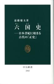 六国史-日本書紀に始まる古代の「正史」