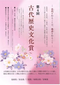 第4回古代歴史文化賞チラシ