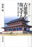 神話で読みとく古代日本 -古事記・日本書紀・風土記