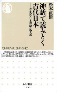 神話で読みとく古代日本ー古事記・日本書紀・風土記