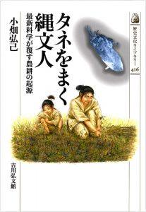タネをまく縄文人 最新科学が覆す農耕の起源