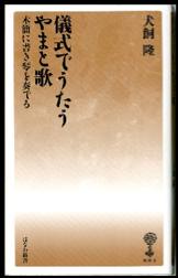儀式でうたうやまと歌 木簡に書き琴を奏でる/犬飼 隆