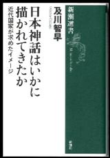 日本神話はいかに描かれてきたか 近代国家が求めたイメージ /及川智早