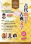 第7回古代歴史文化賞決定記念イベント-チラシ