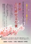 第7回古代歴史文化賞チラシ-表