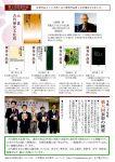 第7回古代歴史文化賞チラシ-裏