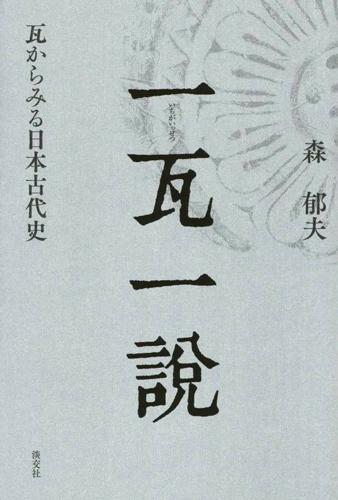 一瓦一説 瓦からみる日本古代史
