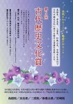 第5回古代歴史文化賞チラシ-表
