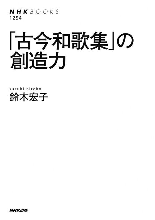 「古今和歌集」の創造力