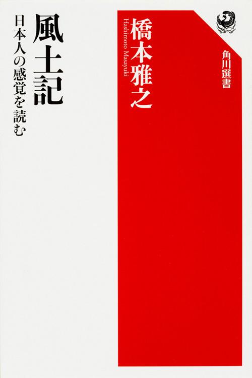 風土記 日本人の感覚を読む/橋本 雅之